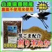黒ゴマ配合 煎り米ぬか 農薬不使用米