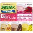 井藤漢方製薬 短期スタイル ダイエットシェイク 10食分 25gX10袋