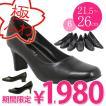 フォーマル パンプス リクルート パンプス ブラックフォーマル パンプス 黒 喪服 靴 大きいサイズ