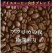 コーヒー豆 コーヒー 珈琲 100g アフリカの夜 極深煎り アイスコーヒーブレンド