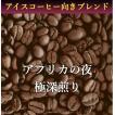 コーヒー豆 250g アフリカの夜《極深煎り》 アイスコーヒー向き