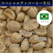コーヒー生豆 コーヒー 珈琲 1kg ブラジル モンテアレグレ パルプドナチュラル