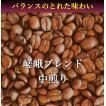コーヒー豆 コーヒー 珈琲 100g 嵯峨ブレンド 中煎り