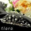髪飾り ティアラ インペリアル ダイヤ&パール 結婚式 ウエディング ヘアアクセサリー