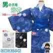 浴衣 子供 男の子 かわいい 子供浴衣 選べる色(黒 グレー 青) サイズ(100 110 120 130) BBYE