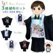 七五三 3歳 男の子用 着物セット 被布コートセット(合繊)「えらべる5色」DHFB