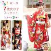 七五三 着物 「紅一点」ブランド 7歳 女の子 正絹 四つ身の着物フルセット 選べる3色「扇と小槌」K101a