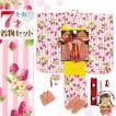 七五三 着物 7歳 フルセット 女の子 総柄の子供着物 結び帯セット 合繊「ピンク いちご」PTK235rPPLL