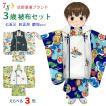 七五三 着物 3歳 男の子 被布セット 式部浪漫 ブランド「兜柄刺繍の被布コートと選べる着物3色」SR3h