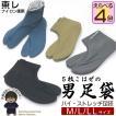 足袋 男性 日本製 5枚こはぜのストレッチ足袋 無地 カラー足袋 選べる色柄(M L LL) TRMT