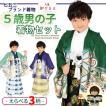 2018年新作 七五三 着物 5歳 男の子 和がままブランドの着物・袴 フルセット 合繊 選べる色柄 WG5
