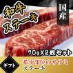 牛肉 ステーキ 肉 焼き肉 国産 和牛 ササミ ステーキ 70g×2枚 肉 ギフト
