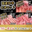 肉 焼肉 牛肉 1kg 超(カルビ盛り合わせ500g 中落ちカルビ250g ハラミ300g ウィンナー200g)ギフト