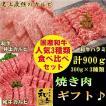 焼き肉  肉 ギフト 国産 牛肉 和牛 食べ比べセット 人気3種900g (特上カルビ300g 上カルビ300g ハラミ300g)