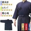 織刺風ジャージ剣道着  ネーム3文字無料