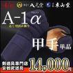 剣道防具 小手 A-1α 神奈川八光堂・剣道 小手単品