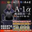 剣道防具セット「A-1α」
