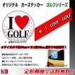 おしゃれ ゴルフステッカー  愛 LOVE GOLF