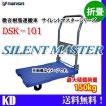 ナンシン 折りたたみ台車 DSK−101 150kg 送料無料