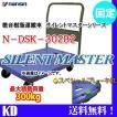 ナンシン ハンドル固定台車 N-DSK-302B2 300Kg 送料無料