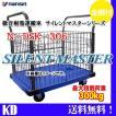 ナンシン 金網台車 N‐DSK−306 300kg 条件付送料無料