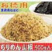 お徳用 業務用などに  ご飯のお供お取り寄せ商品 京都の伝統の味 ちりめん山椒 500g