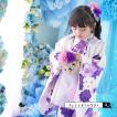 七五三 着物 3歳 販売 三歳 女の子 ダリヤ 可愛い オシャレ 子供 753 キッズ きもの フルセット 購入 京都