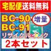 BC-90 BC-91 対応 キヤノン リサイクルインク 1本ずつ 2本セット