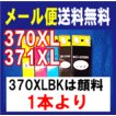 Canon BCI-370XLPGBK 371XL(BK/C/M/Y/GY) 用 互換インク 1本より
