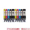 Canon BCI-370XLPGBK BCI-371XLC BCI-371XLM BCI-371XLY BCI-371XLBK 互換インク 5色セット×2