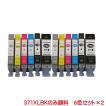 Canon BCI-370XLPGBK BCI-371XLC BCI-371XLM BCI-371XLY BCI-371XLBK BCI-371XLGY互換インク 6色セット×2