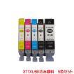 Canon BCI-370XLPGBK BCI-371XLBK BCI-371XLC BCI-371XLM BCI-371XLY ( BCI-371XL+370XL/5MP ) 互換インク 5色セット