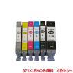 Canon BCI-370XLPGBK BCI-371XLBK BCI-371XLC BCI-371XLM BCI-371XLY  BCI-371XLGY  BCI-371XL+370XL/6MP 互換インク 6色セット