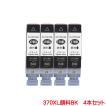 Canon BCI-370XLPGBK 顔料系 互換インク 4本セット