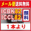 ICBK82 ICCL82 顔料エプソン 対応互換インク 1本から PX-S05B PX-S05W に対応 IC82