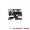 エプソン 高品質 IC82系顔料系互換インク  ICBK82 ICCL82 1本から PX-S05B PX-S05W に対応