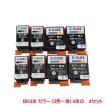 エプソン互換インク ICBK82 4本  ICCL82 4本 各4本の 計8本セット PX-S05B PX-S05W に対応