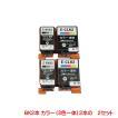 エプソン互換インク ICBK82 2本  ICCL82 2本の各2本 計4本セット PX-S05B PX-S05W に対応