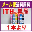 ITH系互換インク  ITH-BK ITH-C ITH-M ITH-Y ITH-LC ITH-LM 1本から