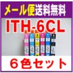 ITH-6CL ITH 6色セット 互換インク チップ付き ITH-BK ITH-C ITH-M ITH-Y ITH-LC ITH-LM に対応