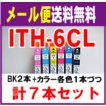 ITH-6CL + BK  ITH 7本セット 互換インク チップ付き ITH-BK ITH-C ITH-M ITH-Y ITH-LC ITH-LM に対応