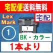 レックスマーク1 増量 LEXMARK リサイクルインク 1本より