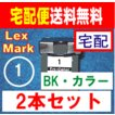 レックスマーク1 増量 LEXMARK リサイクルインク 2本セット