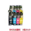 LC111BK ( 顔料 ) LC111C LC111M LC111Y 4色セット ICチップ付き ブラザー 互換インク