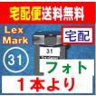 レックスマーク31 増量 LEXMARK リサイクルインク 1本より