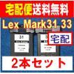 大増量 レックスマーク31 フォトカラー 33 カラー 2本セット