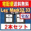 増量 レックスマーク32 顔料系 BK と 33 カラー 2本セット