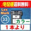レックスマーク33  増量 LEXMARK  リサイクルインク 1本より