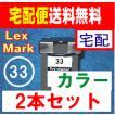 レックスマーク33 増量 LEXMARK リサイクルインク 2本セット