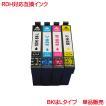 RDH-BK-L RDH-C RDH-M RDH-Y 対応  エプソン互換インク 1本から